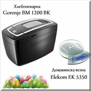 Пакет Хлебопекарна Gorenje BM1200BK + Кухненска везна Elekom EK 5350